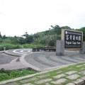 富貴角公園-富貴角公園照片