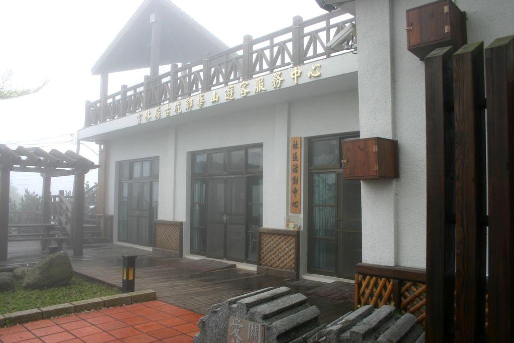 華山遊客服務中心主照片