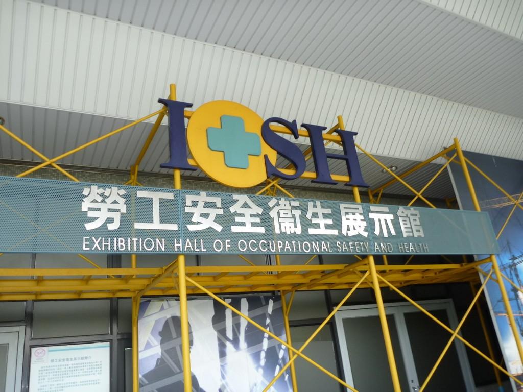 勞工安全衛生展示館主照片