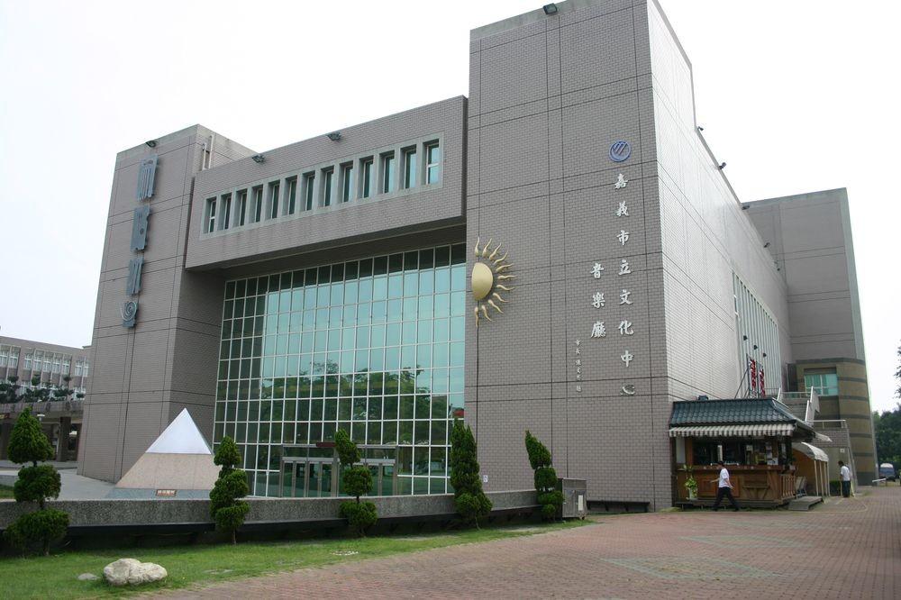 嘉義市立文化中心主照片