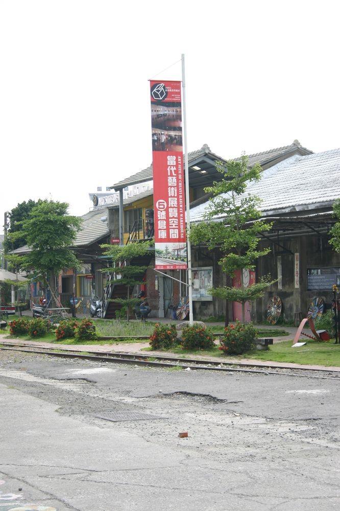 嘉義鐵道藝術村(5號倉庫)主照片