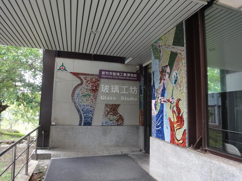新竹市玻璃工藝博物館主照片