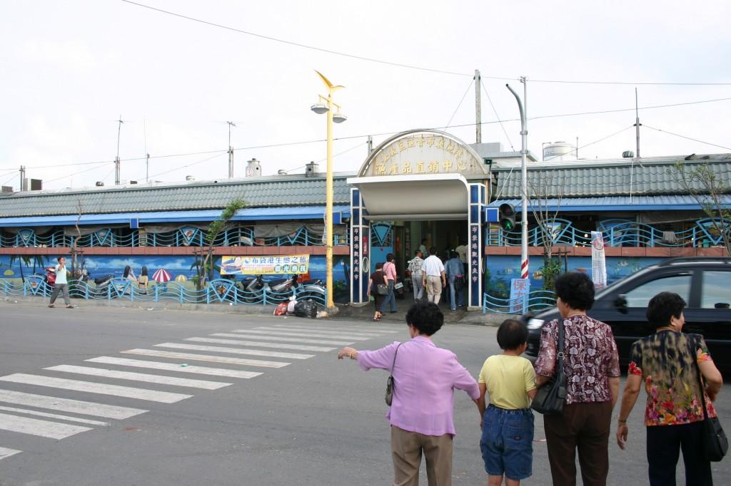 布袋觀光漁市(布袋漁港漁產品直銷中心)主照片