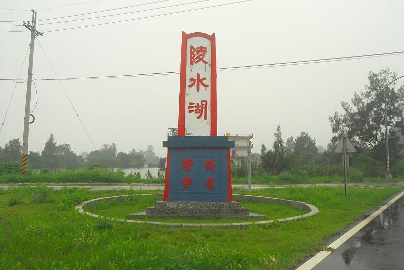 陵水湖(小西湖)主照片