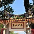 吳鳳廟 與 吳鳳成仁地-水光山色門照片