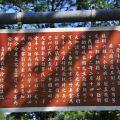 吳鳳廟 與 吳鳳成仁地-牽手樹介紹牌照片