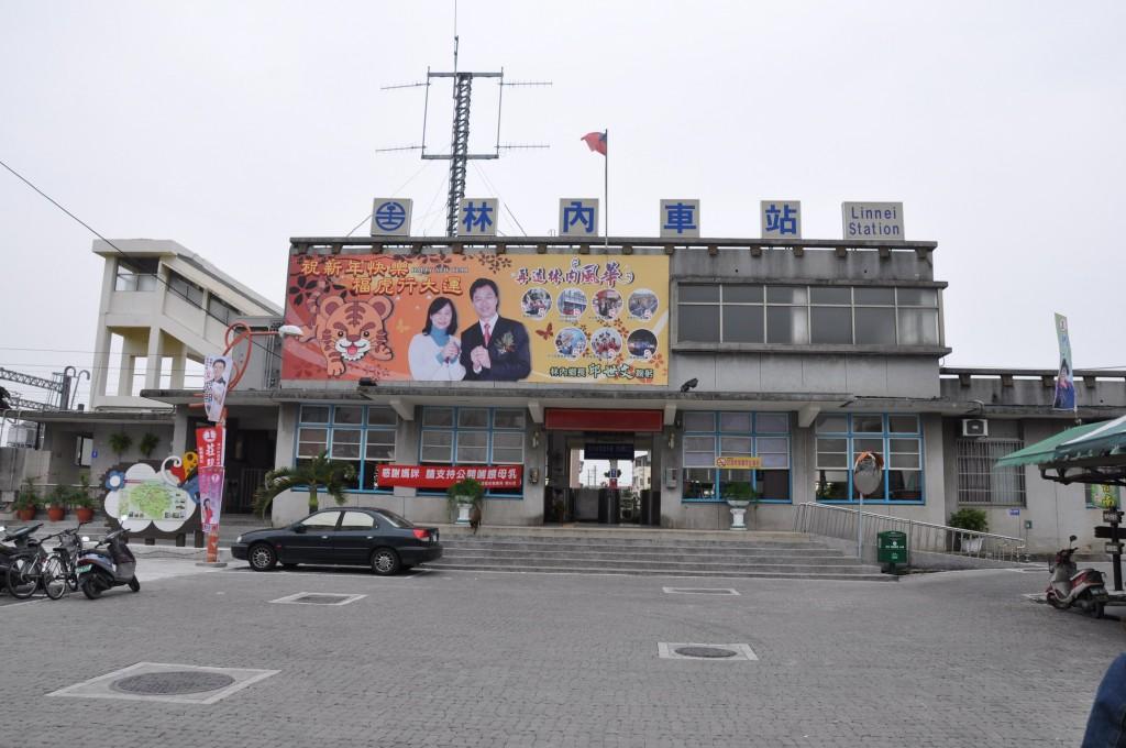 林內車站主照片