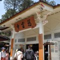 阿里山國家森林遊樂區-慈雲寺照片
