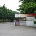 南靖糖廠休閒廣場-南靖糖廠休閒園區照片