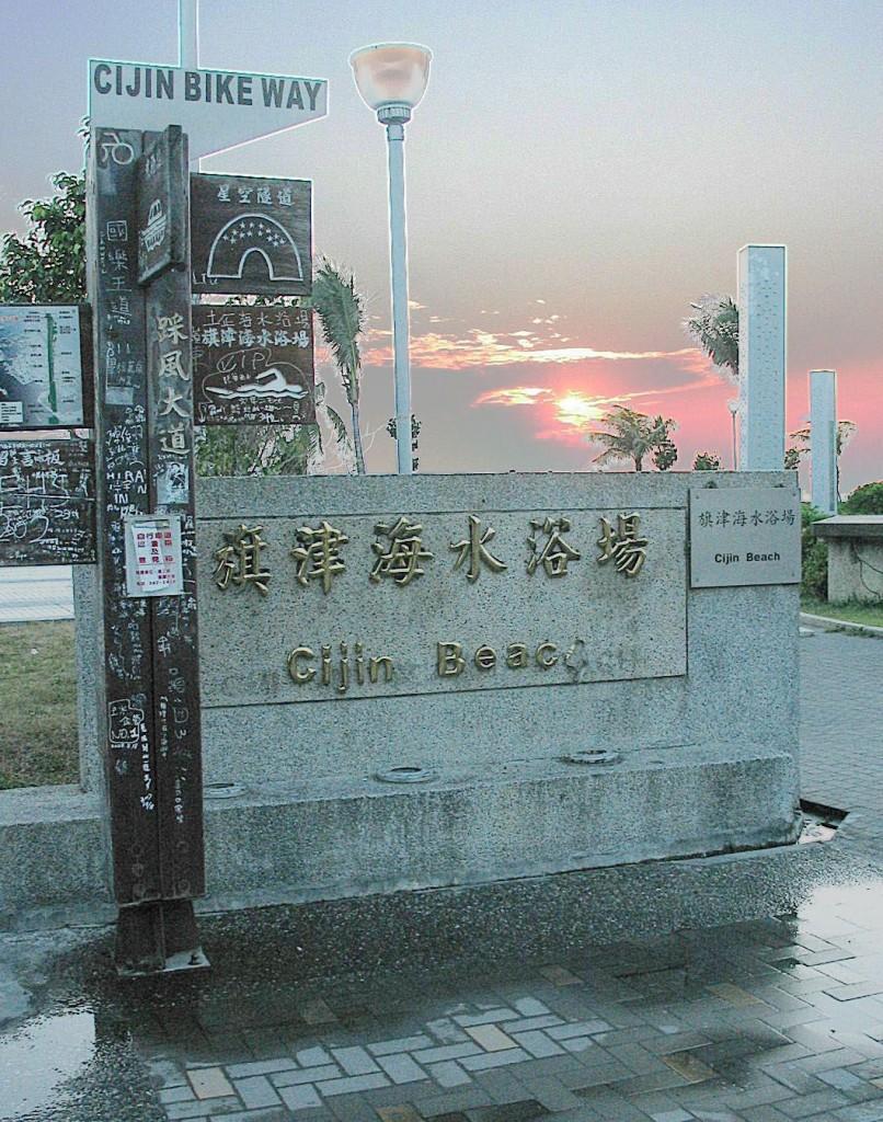 旗津海水浴場‧海岸公園主照片