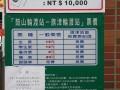 旗津渡輪站-票價照片