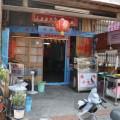 鹽水橋南老街-橋南小吃店照片