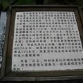 九份二山震災紀念園區-解說牌照片