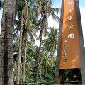 台南永康公園照片