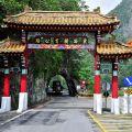 太魯閣國家公園-入口牌樓1照片
