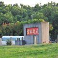 人文公園(環保運動公園)-人文公園(環保運動公園)照片