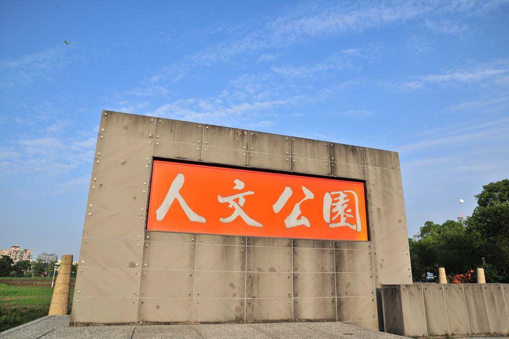 人文公園(環保運動公園)主照片