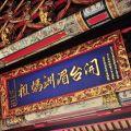 新港奉天宮-新港奉天宮照片