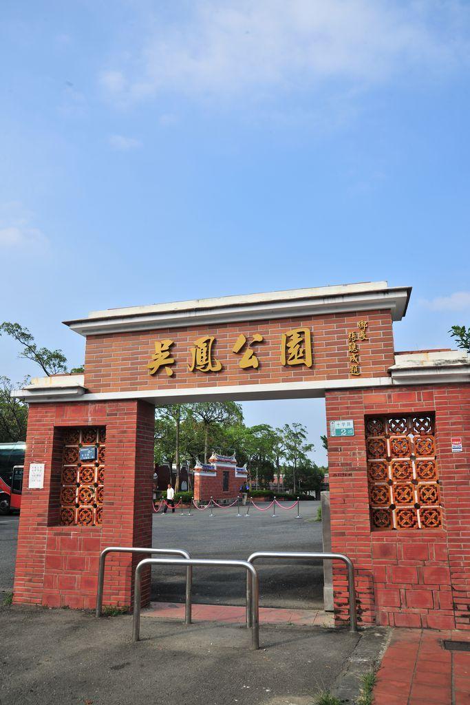 吳鳳紀念公園主照片