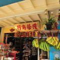 太平老街-隆榮商店照片