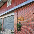 太平老街-知竹檜樂茶商店照片