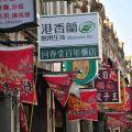 新化老街-整齊帶著獨特風格的商店招牌照片