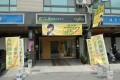 輕井澤養護沙龍 -輕井澤養護沙龍店面照照片