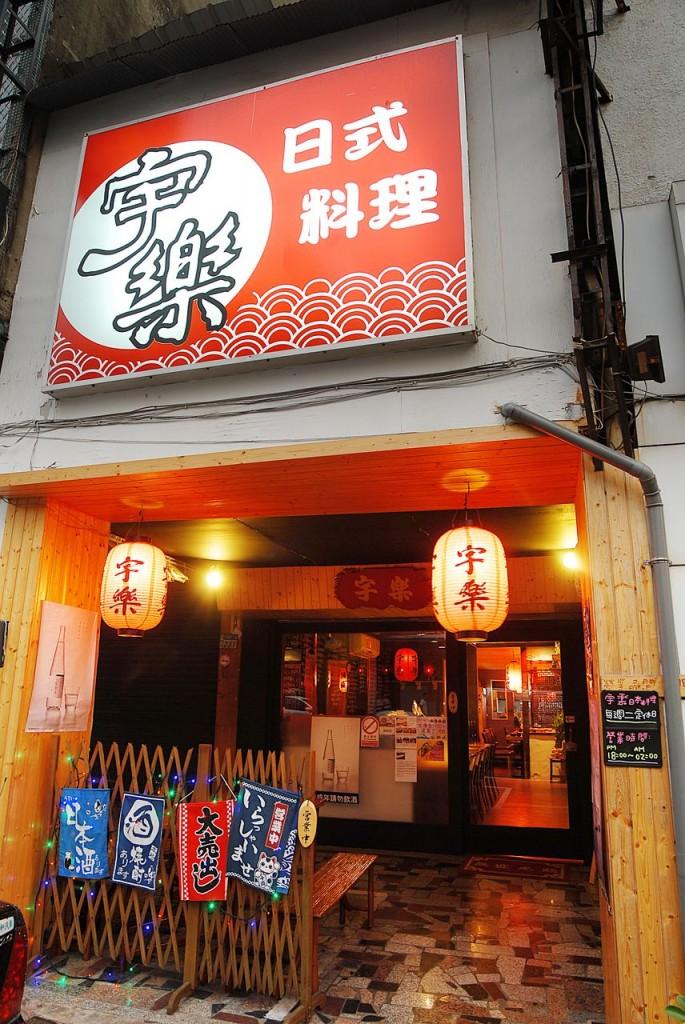 宇樂日式料理屋主照片