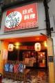 宇樂日式料理屋-宇樂日式料理屋店面照照片