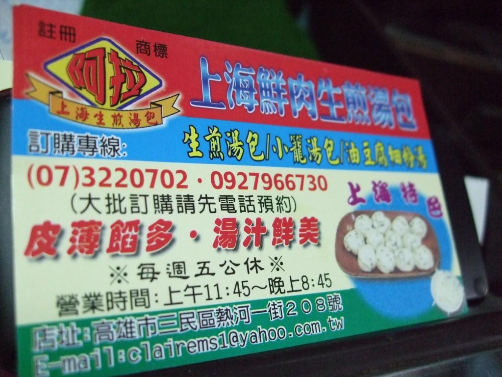 上海鮮肉生煎湯包主照片