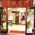 阿霞飯店照片