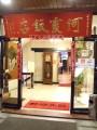 阿霞飯店-店門口照片