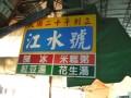 江水號-招牌1照片