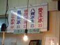 江水號-招牌2照片