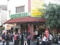 劉記韭菜盒-劉記韭菜盒照片