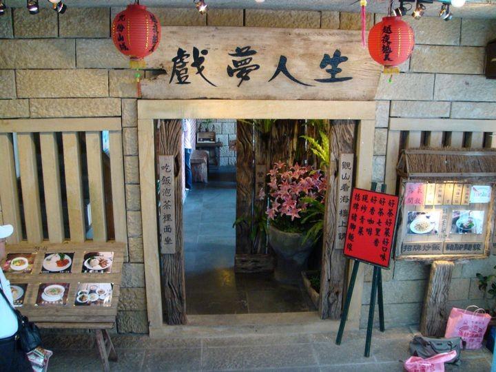 戲夢人生茶飯館主照片
