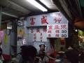 富盛號碗粿-店面2照片