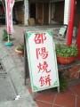 邵陽燒餅行-招牌1照片