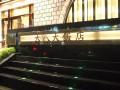 大八大飯店-華麗典雅的大八大飯店照片