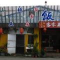 飯盆頭餐廳