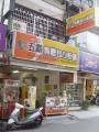 五霸焦糖包心粉圓水果冰淇淋專賣店-店面照片