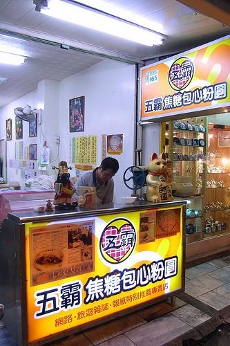 五霸焦糖包心粉圓水果冰淇淋專賣店主照片
