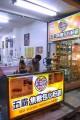 五霸焦糖包心粉圓水果冰淇淋專賣店