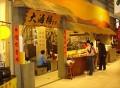 大滷桶魯味-門口照片