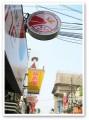 東海東山鴨頭-外觀照片