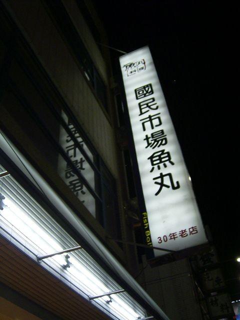 國民市場魚丸料理主照片