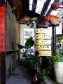 九份茶坊-入口銅質銘牌, 標示九份茶坊的四個連鎖企業照片