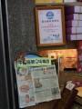 九份九金店-報紙專訪與獎項照片