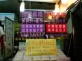 九份黃媽媽蒟蒻專賣店-產品說明用的壓克力版照片