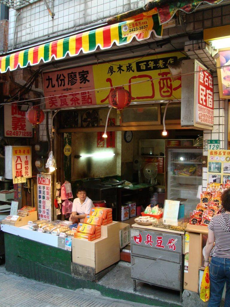 九份廖家百年老店入口酥(新雅食堂)主照片